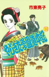やじきた学園道中記 14 漫画