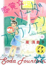 感覚・ソーダファウンテン プチキス(16) 漫画