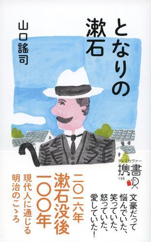 となりの漱石 漫画