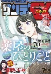月刊サンデーGX 2019年7月号(2019年6月19日発売)