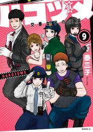 ハコヅメ~交番女子の逆襲~(9)