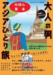 気軽に出かける! 大人の男アジアひとり旅 地球の歩き方編集者がすすめる最高の楽しみ方【見本】