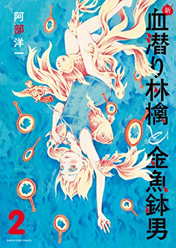 新・血潜り林檎と金魚鉢男 漫画