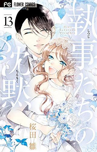 執事たちの沈黙 (1-13巻 全巻) 漫画