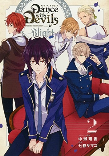 Dance with Devils -Blight- 漫画