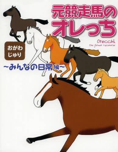 元競走馬のオレっち みんなの日常編 漫画