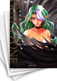 【中古】アウターゾーン [文庫版] (1-10巻) 漫画