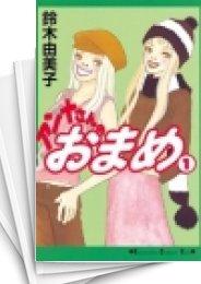 【中古】アンナさんのおまめ (1-6巻) 漫画