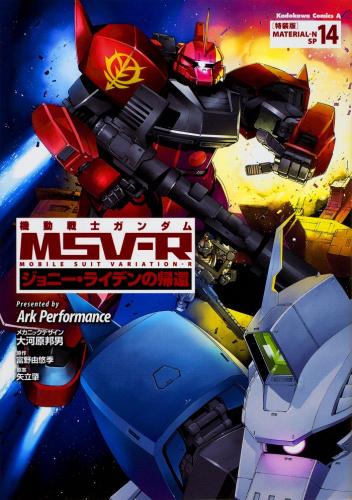 機動戦士ガンダム MSV-R ジョニー・ライデンの帰還(14) 特装版