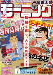 モーニング 92 冊セット最新刊まで 漫画