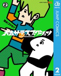 大森サティスファクション 2 冊セット全巻 漫画