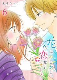 花はみじかし、恋せよオトメ。 6 冊セット全巻