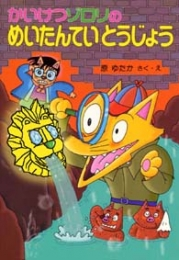 【児童書】かいけつゾロリのめいたんていとうじょう -かいけつゾロリシリーズ27