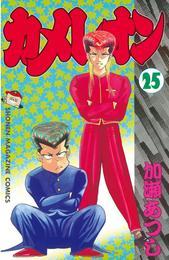 カメレオン(25) 漫画