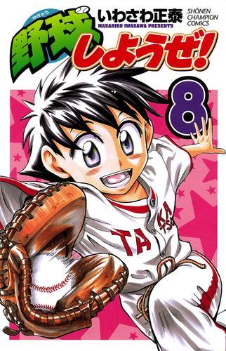 野球しようぜ!  漫画