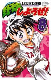 野球しようぜ! 8 漫画