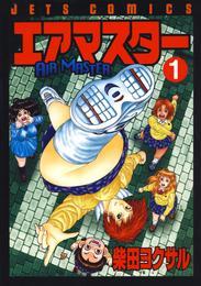 エアマスター 1巻 漫画