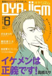 月刊オヤジズム2015年 Vol.6 漫画