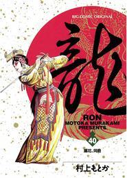 龍-RON-(ロン)(40) 漫画