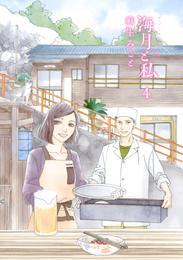 海月と私(4) 漫画