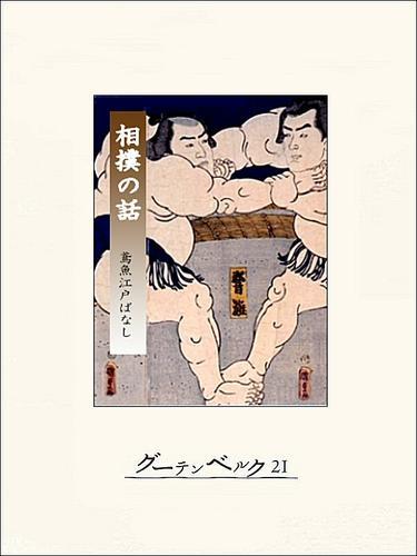相撲の話 漫画