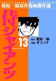 侍ジャイアンツ(13) 漫画