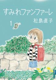 すみれファンファーレ(1) 漫画