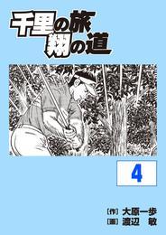 千里の旅 翔の道 4 漫画