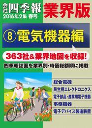 会社四季報 業界版【8】電気機器編 (16年春号)