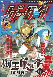 ゲッサン 2020年7月号(2020年6月12日発売)