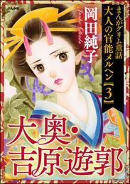 まんがグリム童話 大人の官能メルヘン(3)大奥・吉原遊郭 漫画