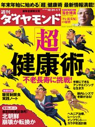 週刊ダイヤモンド 12年1月7日合併号 漫画