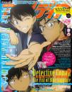 アニメディア2019年6月号 漫画