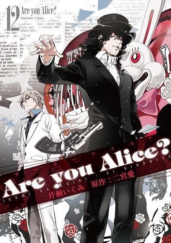 Are you Alice? (1-12巻 最新刊) 漫画