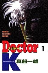 Doctor K (1-10巻 全巻) 漫画