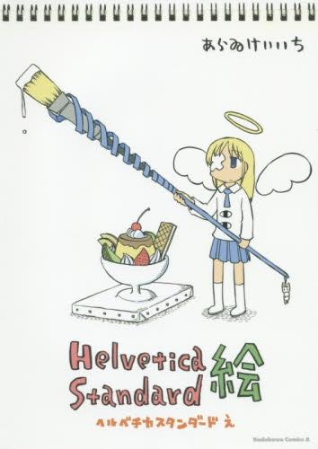 ヘルベチカスタンダード絵 漫画