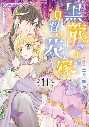 黒龍さまの見習い花嫁 (1-6巻 最新刊) 漫画