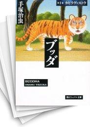【中古】ブッダ [文庫版] (1-12巻) 漫画