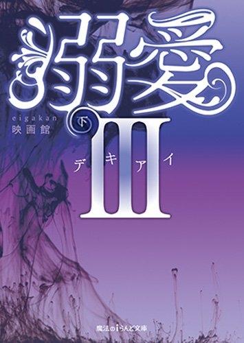 【ライトノベル】溺愛III 漫画