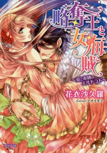 【ライトノベル】略奪王と女海賊 〜愛と束縛のエルドラド〜 漫画