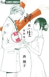 娚の一生 4 冊セット全巻 漫画