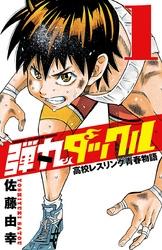 弾丸タックル 10 冊セット全巻 漫画