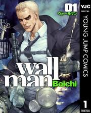 Wallman―ウォールマン― 3 冊セット全巻