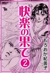 快楽の果て 2 冊セット全巻 漫画