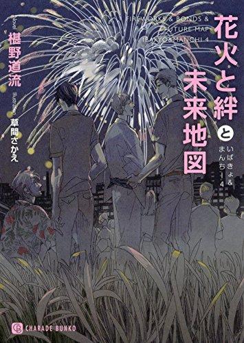 【ライトノベル】いばきょ&まんちー シリーズ 漫画