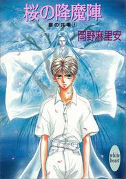 桜の降魔陣 銀の共鳴1 漫画