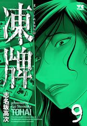 凍牌(とうはい)-裏レート麻雀闘牌録-(9) 漫画