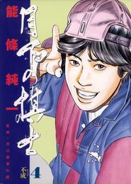 月下の棋士(4) 漫画