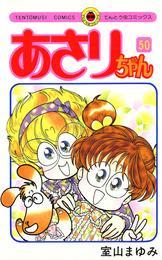 あさりちゃん(50) 漫画