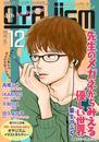 月刊オヤジズム2015年 Vol.12 漫画